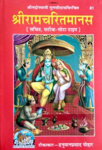 रामचरितमानस हिंदी में पीडीफ़ मुफ्त डाउनलोड   Ramcharitmanas In Hindi Pdf Free Download