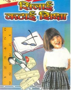 सिलाई कटाई शिक्षा पीडीएफ हिंदी में मुफ्त डाउनलोड | Silai katai Shiksha PDF In Hindi Free Download