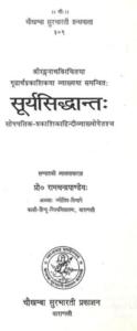 सूर्य सिद्धांत हिंदी में ऑनलाइन पढ़ें   Surya Siddhanta In Hindi Read Online