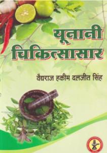 यूनानी चिकित्सा हिंदी में पीडीएफ मुफ्त डाउनलोड   Unani Chikitsa In Hindi PDF Free Download