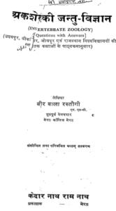 अकशेरुकी जंतु विज्ञान वीर वाला रस्तोगी द्वारा हिंदी में पीडीएफ मुफ्त डाउनलोड | Aksheruki Jantu Vigyan By Veer Vala Rastogi In Hindi PDF Free Download