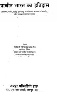 प्राचीन भारत का इतिहास डॉ गिरिराज शंकर प्रसाद द्वारा हिंदी में मुफ्त डाउनलोड   Prachin Bharat Ka Itihas By Dr.giraj Sankar Prasad In Hindi Free Download