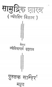 समुद्रिका शास्त्र हिंदी में पीडीएफ मुफ्त डाउनलोड   Samudrika Shastra In Hindi PDF Free Download
