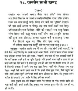पद्मावत मलिक मोहम्मद जायसी द्वारा हिंदी में पीडीएफ मुफ्त डाउनलोड   Padmavat By Malik Mohammad Jayasi In Hindi PDF Free Download