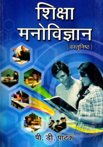 पी. डी. पाठक द्वारा शिक्षा मनोविज्ञान हिंदी में मुफ्त डाउनलोड   Education Psychology By P. D. Pathak In Hindi Free Download