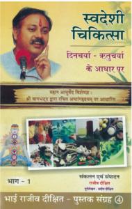 स्वदेशी चिकित्सा भाग 1 हिंदी में पीडीफ़ मुफ्त डाउनलोड | Swadeshi Chikitsa part 1 In Hindi PDF Free Download