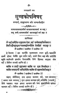 श्री मांडूक्य उपनिषद पीडीएफ हिंदी में मुफ्त डाउनलोड | Shri Mandukya Upanishad PDF In Hindi Free Download