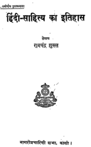 हिंदी साहित्य का इतिहास रामचंद्र शुक्ल द्वारा पीडीएफ मुफ्त डाउनलोड | Hindi Sahitya Ka Itihas By Ramchandra Shukl PDF Free Download