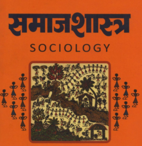 हिंदी में समाजशास्त्र वीरेंद्र प्रकाश शर्मा द्वारा पीडीएफ मुफ्त डाउनलोड | Sociology In Hindi By Virendra Prakash Sharma PDF Free Download