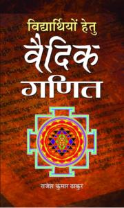 वैदिक गणित शास्त्र डॉ एम एल व्यास द्वारा हिंदी में पीडीएफ मुफ्त डाउनलोड   Vaidik Ganit Shastra By Dr. M. L. Vyas In Hindi PDF Free Download