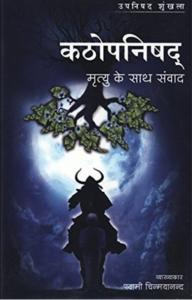 कठोपनिषद द्वारा शंकरभाषा हिंदी में पीडीएफ मुफ्त डाउनलोड | Kathopanishad By Shankarbhashy In Hindi PDf Free Download
