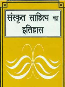 बलदेव उपाध्याय द्वारा संस्कृत साहित्य का इतिहास हिंदी में पीडीएफ मुफ्त डाउनलोड | Sanskrit Sahitya Ka Etihas By Baldev upadhayay In Hindi PDF Free Download