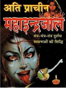 Indrajaal By Raghunath Singh In Hindi PDF Free Download | रघुनाथ सिंह द्वारा इंद्रजाल हिंदी में पीडीएफ मुफ्त डाउनलोड