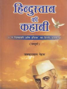 पंडित जवाहरलाल नेहरू द्वारा हिंदुस्तान की कहानी हिंदी में पीडीएफ मुफ्त डाउनलोड | The Discovery Of India By Pandit Jawaharlal Nehru In Hindi PDF Free Download