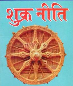 खेमराज श्री कृष्णदास द्वारा शुक्र नीति हिंदी में पीडीएफ मुफ्त डाउनलोड   Shukra Niti By Khemraj Shri KrishnadasIn Hindi PDF Free Download