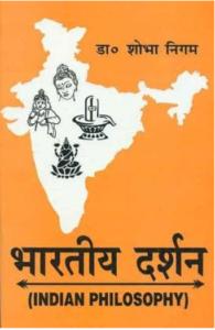 उमेश मिश्रा द्वारा भारतीय दर्शन हिंदी में पीडीएफ मुफ्त डाउनलोड | Bharatiya Darshan By Umesh Mishra In Hindi PDF Free Download