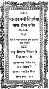 चाणक्य नीति बाबू दीपचंद द्वारा हिंदी में पीडीएफ मुफ्त डाउनलोड   Chanakya Niti By Babu Deepchand In Hindi PDF FREE Download