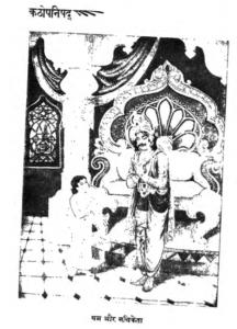 कठोपनिषद द्वारा शंकरभाष्य हिंदी में पीडीएफ मुफ्त डाउनलोड | Kathopanishad By Shankarbhashy In Hindi PDf Free Download