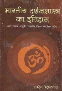 भारतीय दर्शन-शास्त्र धर्मेंद्रनाथ शास्त्री द्वारा हिंदी में पीडीएफ मुफ्त डाउनलोड   Bhartiya Darshan-shastra By Dharmandranath Shastri In Hindi PDF Free Download