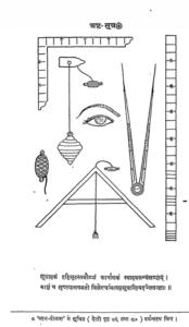 भारतीय वास्तु शास्त्र महादेव प्रसाद शुक्ल द्वारा हिंदी में पीडीएफ मुफ्त डाउनलोड | Bharatiya Vastu Shastra By Mahadev Prasad shukl In Hindi PDF Free Download