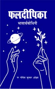 Phaladeepika By Pandit Gopesh Kumar In Hindi PDF Free Download   फलदीपिका पंडित गोपेश कुमार द्वारा हिंदी में पीडीफ़ मुफ्त डाउनलोड