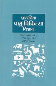 पशु चिकित्सा राधो प्रसाद वर्मा द्वारा हिंदी में पीडीफ़ फ्री डाउनलोड   Pashuu Chikitsa By Radho Parsad Verma In Hindi PDF Free Download