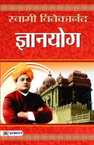 स्वामी विवेकानंद द्वारा ज्ञान-योग हिंदी में पीडीएफ मुफ्त डाउनलोड   Gyan-yoga By Swami Vivekanand In Hindi PDF Free Download