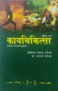 Kaay-Chikitsa In Hindi PDF Free Download   काय - चिकित्सा हिंदी में डाउनलोड करें पीडीएफ फ्री डाउनलोड