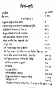 हनुमान बाहुक हिंदी में पीडीएफ मुफ्त डाउनलोड | Hanuman Bahuk In Hindi PDF Free Download
