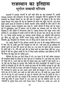 जेम्स टॉड द्वारा राजस्थान का इतिहास हिंदी में पीडीएफ मुफ्त डाउनलोड | Rajasthan Ka Itihas By James Tod In Hindi PDF Free Download