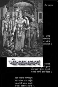 गीत रामायण मराठी में मडगुलकर पीडीएफ मुफ्त डाउनलोड   GEET RAMAYAN By MADGULKAR In Marathi PDF Free Download