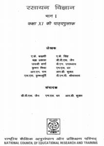 रसायन विज्ञान ए.के. सिंह द्वारा हिंदी में पीडीएफ मुफ्त डाउनलोड   Rasayan Vigyan By A. K. Singh In Hindi PDF Free Download
