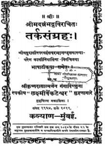 तार संग्रह द्वारा अन्नम भट्ट हिंदी में पीडीएफ मुफ्त डाउनलोड | Tark Sangrah By Annam Bhaṭṭa In Hindi PDF Free Download