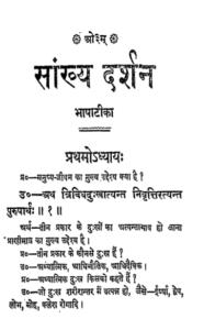 सांख्य दर्शन हिंदी में पीडीएफ मुफ्त डाउनलोड | Sankhya Darshan In Hindi PDF Free Download