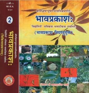 भवप्रकाश निघंटू खेमराज श्रीकृष्णदास द्वारा हिंदी में पीडीएफ मुफ्त डाउनलोड | Bhavprakash Nighantu By Khemraj Shrikrashnadas In Hindi PDF Free Download