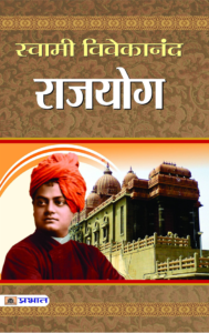 स्वामी विवेकानंद द्वारा राजयोग हिंदी में पीडीएफ मुफ्त डाउनलोड | Rajyog By Swami Vivekanand In Hindi PDF Free Download