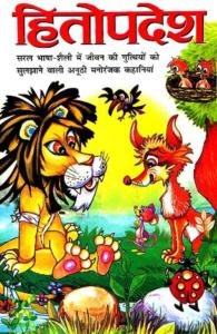 हितोपदेश नारायण पंडित द्वारा हिंदी में पीडीएफ मुफ्त डाउनलोड | Hitopadesha By Narayan Pandit In Hindi PDF Free Download