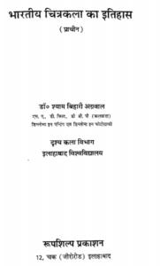 श्याम बिहारी अग्रवाल द्वारा भारतीय चित्रकला का इतिहास हिंदी में पीडीएफ मुफ्त डाउनलोड | Bhartiya Chitrakala Ka Itihas By Shyam Bihari Agrawal In Hindi PDF Free Download