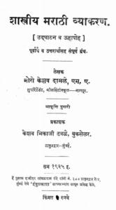 मोरो केशव दमले द्वारा शास्त्री मराठी व्याकरण मराठी में पीडीएफ मुफ्त डाउनलोड | Shastriya Marathi Vyakaran By Moro Keshav Damale In Marathi PDF Free Download