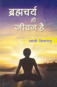ब्रह्मचर्य ही जीवन है स्वामी शिवानंद द्वारा हिंदी में पीडीएफ मुफ्त डाउनलोड   Brahmacharya Hi Jeevan Hai By Swami Sivananda In Hindi PDF Free Download