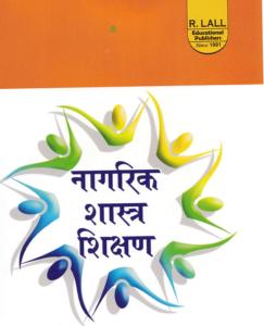 नागरीक शास्त्र कन्हैयालाल वर्मा द्वारा हिंदी में पीडीएफ मुफ्त डाउनलोड | Naagarik Shaastr By Kanhaiyalal Verma In Hindi PDF Free Download