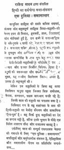 एक दुनिया: समांतर राजेंद्र यादव द्वारा हिंदी में पीडीएफ मुफ्त डाउनलोड   Ek Duniya: samanantar By Rajendra Yadav In Hindi PDF Free Download
