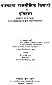 पश्चिमी राजनीतिक विचार का इतिहास प्रभुदत्त शर्मा द्वारा हिंदी में पीडीएफ मुफ्त डाउनलोड | History of Western Political Thought By Prabhudutt Sharma In Hindi PDF Free Download
