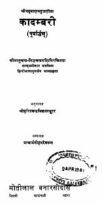 कादंबरी महाकवि बाणभट्ट द्वारा हिंदी और संस्कृत में पीडीएफ मुफ्त डाउनलोड   Kadambari By Mahakavi Baanbhatt In Hindi And Sanskrit PDF Free Download