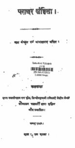 पाराशर संहिता हिंदी में पीडीएफ मुफ्त डाउनलोड | Parashar Sanhita In Hindi PDF Free Download