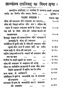 छान्दोग्य उपनिषद पं. राजाराम प्रोफेसर हिंदी में पीडीएफ मुफ्त डाउनलोड   Chandogya Upanishad By Pt. Rajaram Professor In Hindi PDF Free Download