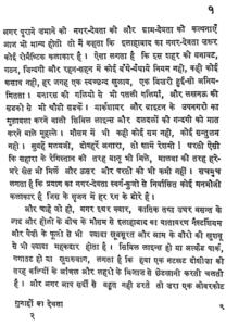 गुनाहों का देवता डॉ.धर्म भाटी द्वारा हिंदी में पीडीएफ मुफ्त डाउनलोड   Gunahon Ka Devata By Dr.dharma Bhati In Hindi PDF Free Download