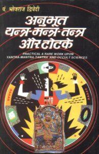 यंत्र, मंत्र, तंत्र विद्या हिंदी में पीडीफ़ फ्री डाउनलोड   Yantra, Mantra, Tantra Vidhya In Hindi PDF Free Download