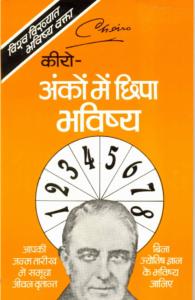 Anko Me Chipa Bhavishya By Chiro In Hindi PDF Free Download   अंको मे छिपा भविष्य हिंदी में चीरो द्वारा पीडीफ़ मुफ्त डाउनलोड