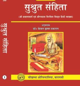 सुश्रुत संहिता द्वारा सुश्रुत हिंदी में पीडीएफ मुफ्त डाउनलोड   Sushruta Samhita By Sushruta In Hindi PDF Free Download
